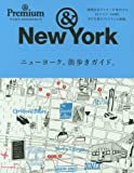 & Premium特別編集 ニューヨーク、街歩きガイド。 (マガジンハウスムック &Premium)