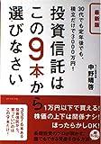 最新版 投資信託はこの9本から選びなさい―――30代でも定年後でも、積立だけで3000万円!