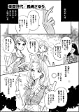 楽園世代(単話版) (ストーリーな女たち)