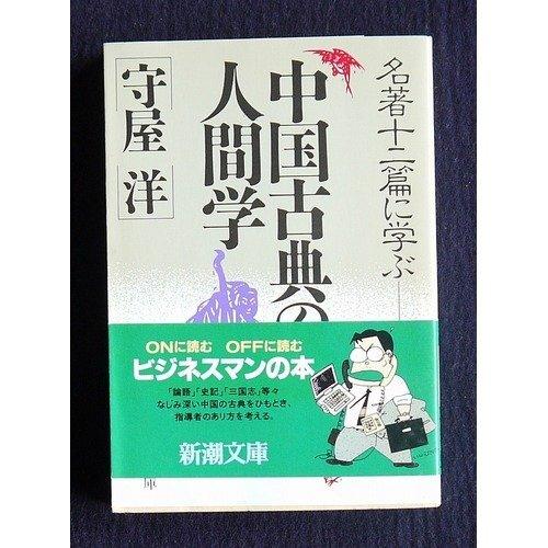 名著12篇に学ぶ中国古典の人間学 (新潮文庫)の詳細を見る