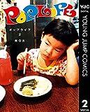 Pop Life 2 (ヤングジャンプコミックスDIGITAL)