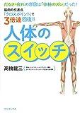 人体のスイッチ -筋肉の交差点「クロスポイント」で3倍速回復!!- (美人開花シリーズ)
