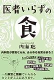 医者いらずの食 (veggy Books)