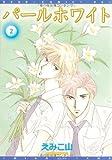 パールホワイト (2) (ディアプラス・コミックス)