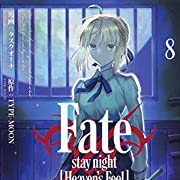Fate/stay night [Heaven's Feel] (8) (角川コミックス・エース)