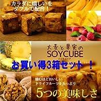 大麦と果実のソイキューブ 800g(200g×4袋)(お買い得3箱セット)