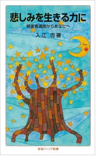悲しみを生きる力に――被害者遺族からあなたへ (岩波ジュニア新書)の詳細を見る