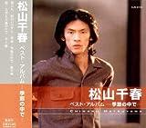 松山千春 ベスト・アルバム EJS6135