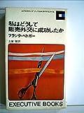 私はどうして販売外交に成功したか (1964年) (Executive books)