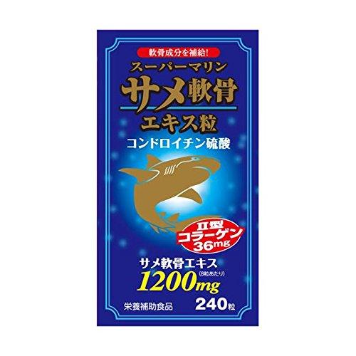 【お徳用 2 セット】 スーパーマリン サメ軟骨エキス粒 240粒×2セット