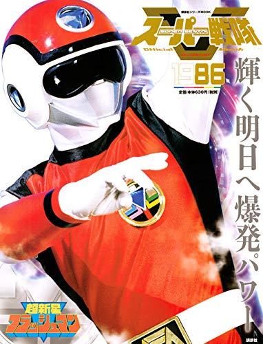スーパー戦隊 Official Mook 20世紀 1986 超新星フラッシュマン (講談社シリーズMOOK)