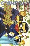 京四郎 7 (少年チャンピオン・コミックス)