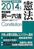 2014年版 司法試験 完全整理択一六法 憲法 (司法試験択一受験シリーズ)