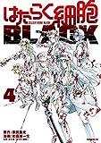 はたらく細胞BLACK コミック 1-4巻セット