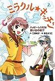 ミラクル★キッチン〈2〉ハッピー・レシピは思い出の味!? (ホップステップキッズ!)