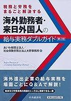 税務と労務をまるごと解決する 海外勤務者・来日外国人の給与実務ダブルガイド〈第2版〉