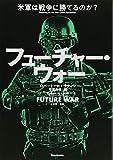 「フューチャー・ウォー: 米軍は戦争に勝てるのか?」販売ページヘ