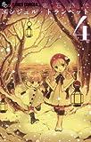 エンジェル・トランペット(4) (フラワーコミックスα)