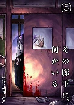 [弓咲ミサキックス]のその廊下に、何かいる(5) (全力コミック)