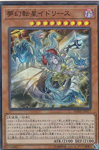遊戯王 DANE-JP017 夢幻転星イドリース (日本語版 スーパーレア) ダーク・ネオストーム