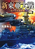 新東亜大戦〈2〉ラバウル攻防戦 (学研M文庫)
