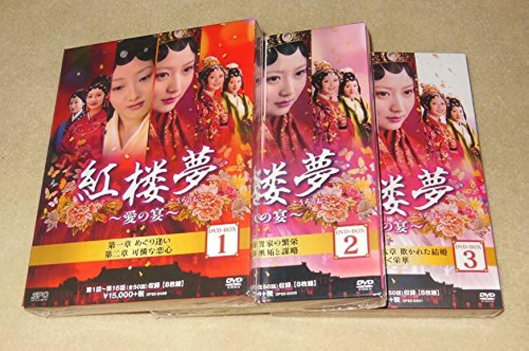 下位パッケージ戦略紅楼夢~愛の宴~ DVD-BOX1+2+3 24枚組