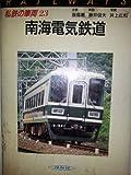 南海電気鉄道 (私鉄の車両)