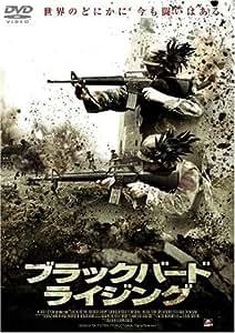 ブラックバード・ライジング [DVD]