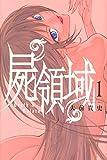 屍領域(1) (講談社コミックス)