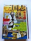 三国志 第20巻 (希望コミックス カジュアルワイド)