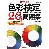 わかる!色彩検定2・3級問題集 A・F・T最新テキスト対応