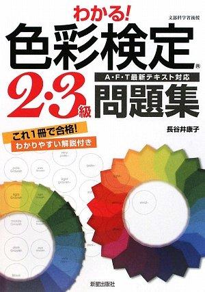 わかる!色彩検定2・3級問題集 A・F・T最新テキスト対応の詳細を見る