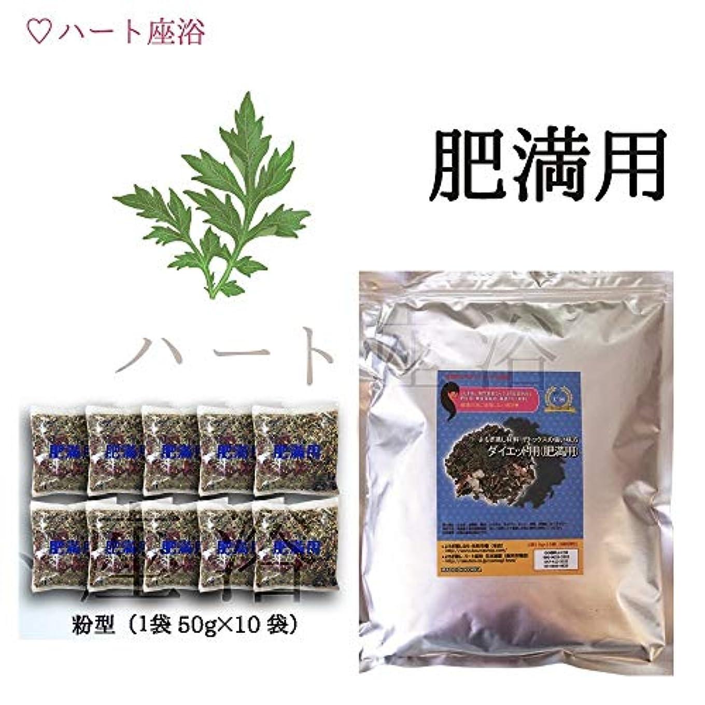 【無農薬栽培】よもぎ蒸し材料 -肥満用【50g×10袋】スリムな体作り?デトックスに強い味方!