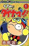 すすめ!! ダイナマン 1巻 (デジタル版ギャグ王コミックス)