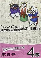 「ハングル」能力検定試験過去問題集〈第6巻〉4級