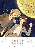月と恋は満ちれば欠ける。(1) (百合姫コミックス)