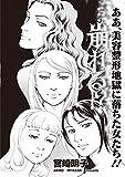 ブラック主婦SP(スペシャル)vol.6~…崩れる!?~