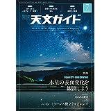 天文ガイド 2019年 7月号 [雑誌]