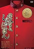 偉大なる、しゅららぼん プレミアム・エディション DVD(期間限定版)[DVD]
