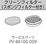 クリーンフィルター PV-BA100 009 日立 コードレススティッククリーナー 掃除機