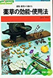 薬草の効能・使用法―採集・栽培から始める (園芸ハンドブック 17) 画像