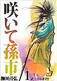 咲いて孫市 / 柳川 喜弘 のシリーズ情報を見る