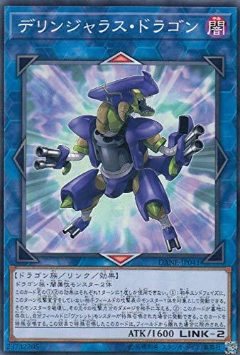 遊戯王 DANE-JP041 デリンジャラス・ドラゴン (日本語版 ノーマル) ダーク・ネオストーム