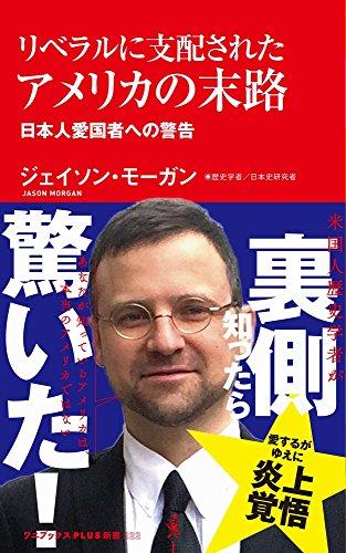 リベラルに支配されたアメリカの末路 - 日本人愛国者への警告 - (ワニブックスPLUS新書)