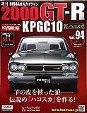 週刊NISSANスカイライン2000GT-R KPGC10(94) 2017年 3/22 号 [雑誌]