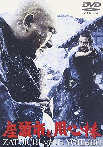 座頭市と用心棒 [DVD]