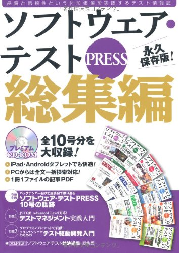 ソフトウェア・テスト PRESS 総集編