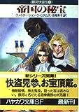 帝国の秘宝 (ハヤカワ文庫SF―銀河快盗伝)