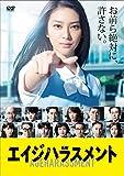 エイジハラスメント DVD-BOX[DVD]