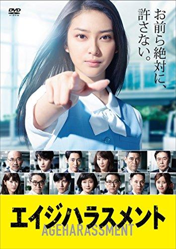 エイジハラスメント DVD-BOX